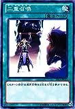遊戯王 二重召喚 DS13-JPL33 ノーマル ()