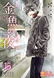 金魚の夜(フルカラー) 15 (恋するソワレ)