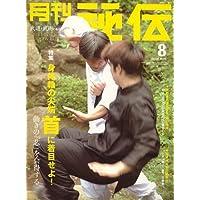 月刊 秘伝 2006年 08月号 [雑誌]