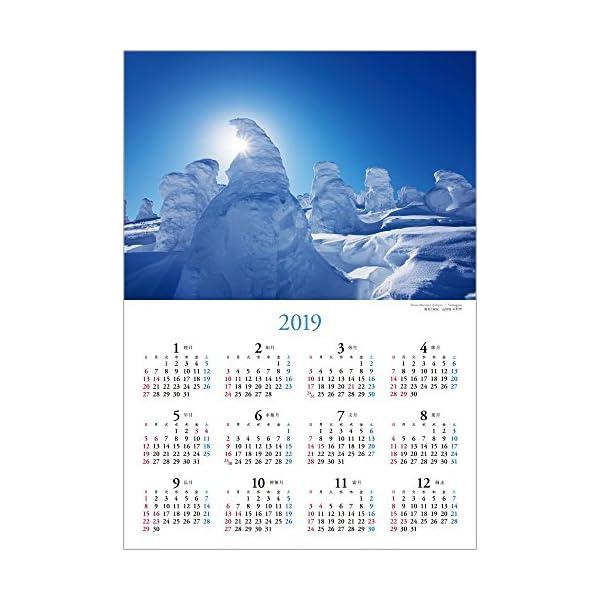 日本のパワースポット 2018年 カレンダー...の紹介画像16