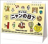 新日本カレンダー 卓上 きょうはニャンの日? 2022年 カレンダー 卓上 CL22-1035 白