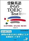 受験英語からのTOEIC Test