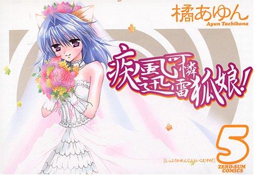 疾風可憐迅雷狐娘! 5 (IDコミックス ZERO-SUMコミックス)