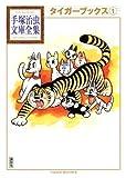 タイガーブックス(1) (手塚治虫文庫全集)