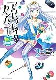 アウトブレイク・カンパニー 萌える侵略者(2) (アフタヌーンコミックス)