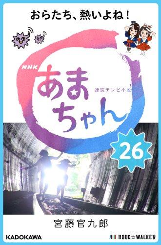 NHK連続テレビ小説 あまちゃん 26 おらたち、熱いよね!あ・・・