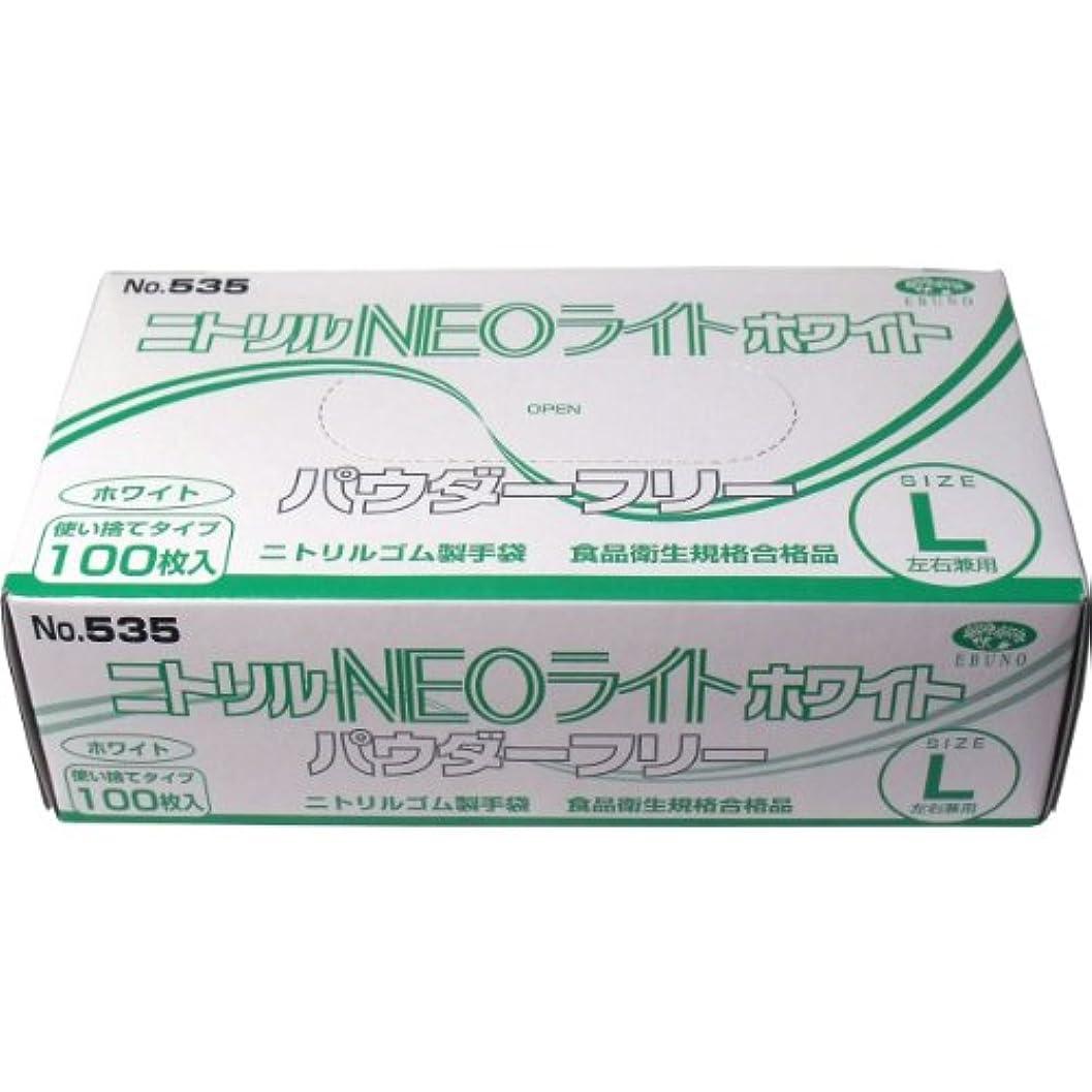 乱れ昇進キャラクターエブノ No.535 ニトリル手袋 ネオライト パウダーフリー ホワイト Lサイズ 100枚入