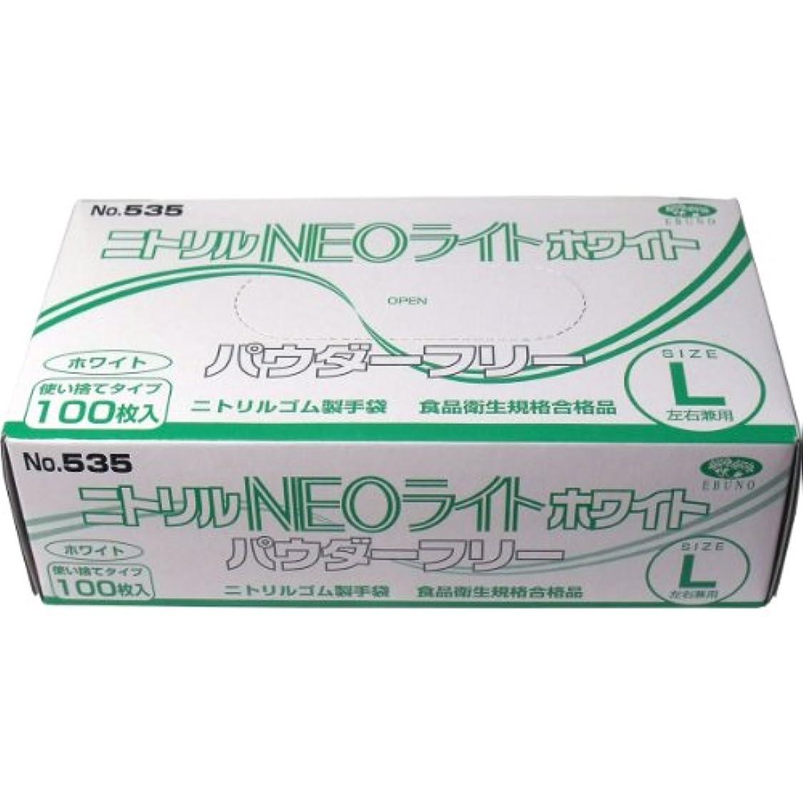 絡み合い失敗ヤングエブノ No.535 ニトリル手袋 ネオライト パウダーフリー ホワイト Lサイズ 100枚入