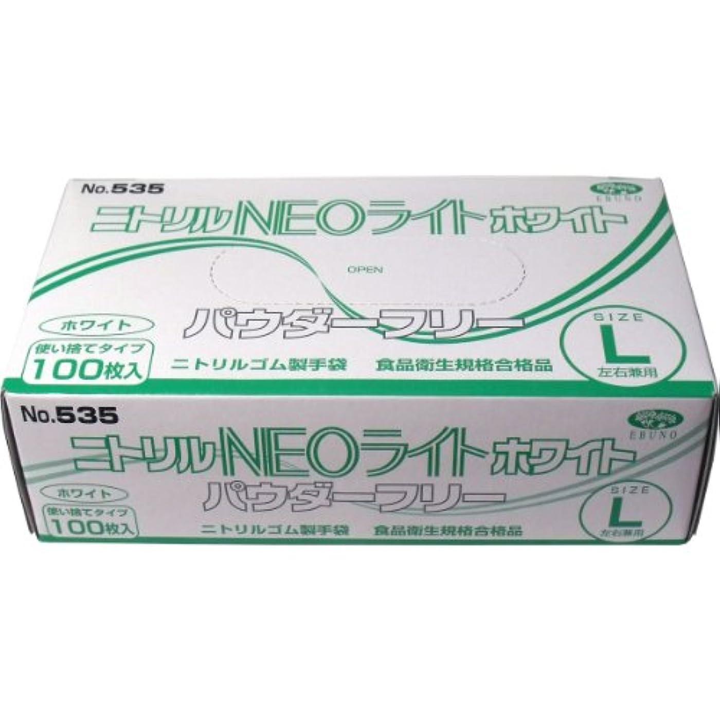 スロープすばらしいです養うエブノ No.535 ニトリル手袋 ネオライト パウダーフリー ホワイト Lサイズ 100枚入