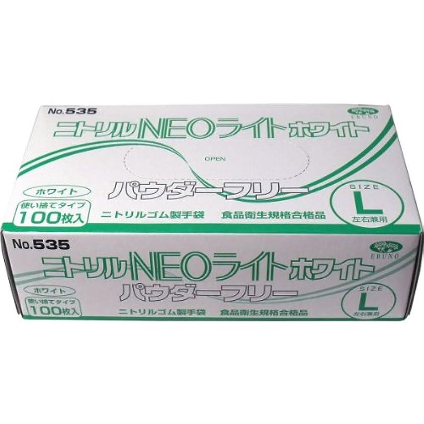 子音評価可能ポジションエブノ No.535 ニトリル手袋 ネオライト パウダーフリー ホワイト Lサイズ 100枚入