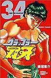 グラップラー刃牙 (34) (少年チャンピオン・コミックス)
