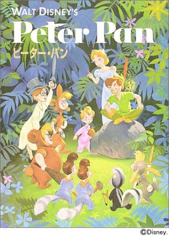 ピーター・パン ディズニー名作絵本復刻版シリーズの詳細を見る