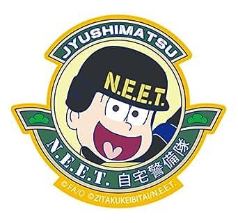 おそ松さん×自宅警備隊 N.E.E.T. 十四松 ニート松 ベルクロワッペン