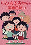 ちびまる子ちゃんの学級日誌〈2〉