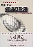 知識人と社会—J=P.サルトルにおける政治と実存 (現代社会学選書)