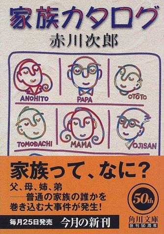 家族カタログ (角川文庫)の詳細を見る