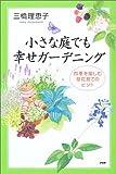 小さな庭でも幸せガーデニング―四季を愉しむ草花育てのヒント 画像