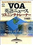 VOA英語ニュースリスニング・トレーナー (<CD+テキスト>)