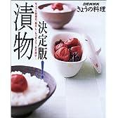 決定版!漬物―ちょっと自慢の、梅干し・らっきょう・ぬか漬け… (別冊NHKきょうの料理)