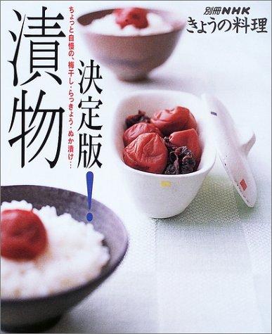決定版!漬物―ちょっと自慢の、梅干し・らっきょう・ぬか漬け… (別冊NHKきょうの料理)の詳細を見る