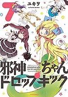 邪神ちゃんドロップキック(7) (メテオCOMICS)