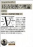 経済発展の理論—企業者利潤・資本・信用・利子および景気の回転に関する一研究〈下〉 (岩波文庫)
