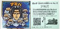 ビックリマン 北斗のマンチョコ 35thアニバーサリー アミバ No.10 ビックリマンシリーズ