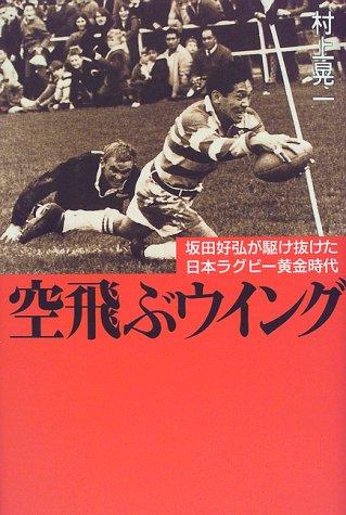空飛ぶウイング―坂田好弘が駆け抜けた日本ラグビー黄金時代の詳細を見る