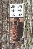 円空を旅する (産経新聞社の本)