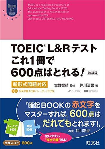 旺文社『TOEICL&Rテストこれ1冊で600点はとれる!改訂版新形式問題対応』