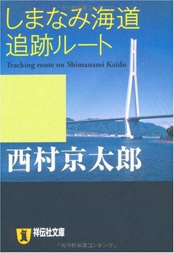 しまなみ海道追跡ルート (祥伝社文庫 に 1-28)の詳細を見る