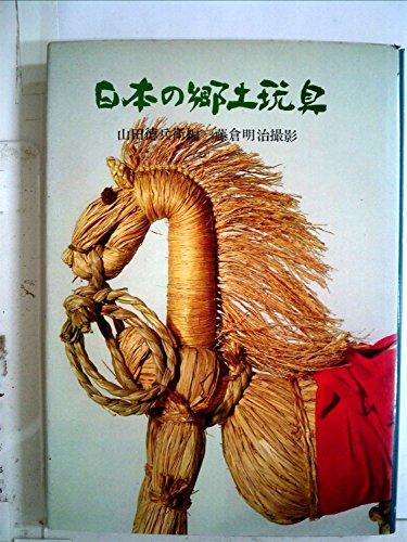 日本の郷土玩具 (1967年)
