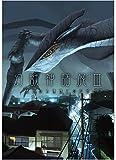 幻獣神話展III 遙かなる憧憬との対峙 図録