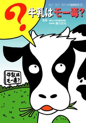 牛乳はモー毒? (カン・ジン・カナメの健康教室) -