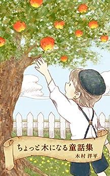 [木村洋平]のちょっと木になる童話集