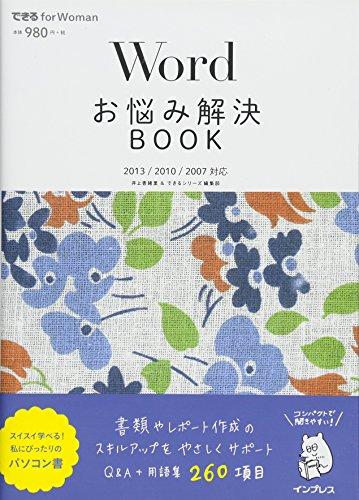 Wordお悩み解決BOOK 2013/2010/2007対応(できる for Woman) (できるfor Woman)の詳細を見る