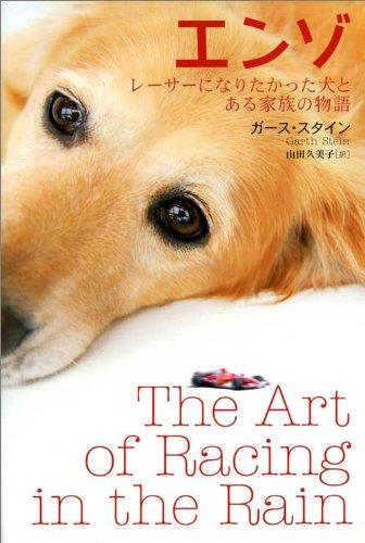 エンゾ レーサーになりたかった犬とある家族の物語の詳細を見る