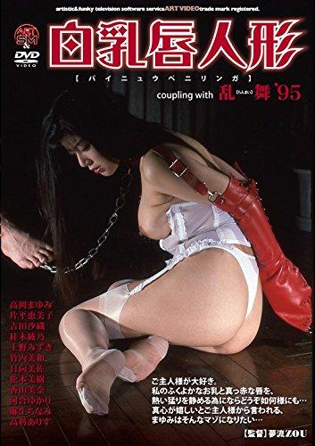 白乳唇人形coupling with乱舞'95 アートビデオSM/妄想族 [DVD]