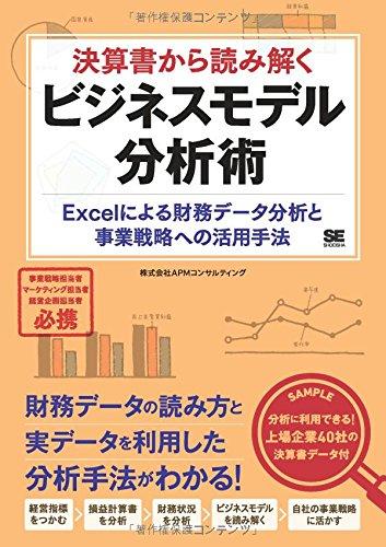 決算書から読み解くビジネスモデル分析術 Excelによる財務データ分析と事業戦略への活用手法の詳細を見る