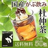 国産杜仲茶3g×50包