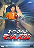 スーパーロボットマッハバロン リマスター版 Vol.3[DVD]