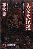 美空曼陀羅―魔獣狩り外伝 (ノン・ポシェット―サイコダイバーシリーズ)