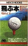 飛ぶ本―飛ぶスイング、飛ぶクラブ、飛ぶボールのやさしい科学 (NESCO BOOKS)