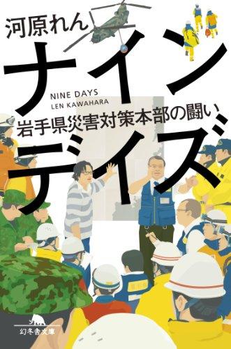 ナインデイズ 岩手県災害対策本部の闘い (幻冬舎文庫)の詳細を見る