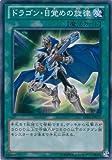 遊戯王カード GS06-JP013 ドラゴン・目覚めの旋律 ノーマル / 遊戯王ゼアル [GOLD SERIES 2014]