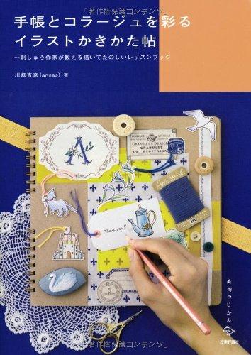 手帳とコラージュを彩るイラストかきかた帖 (美術のじかん)の詳細を見る