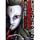 デスタメント-真・女神転生DSJ Another Report-(2) (ヤングチャンピオン烈コミックス)