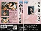 ピンクのカーテン2 [VHS]