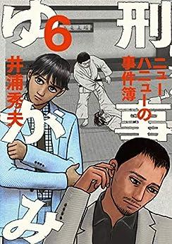 [井浦秀夫] 刑事ゆがみ 第01-06巻