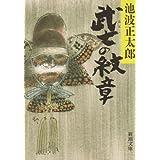 武士の紋章 (新潮文庫)